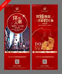 红色地铁物业商业海报 CDR