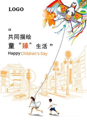 简单清新儿童节创意海报海报