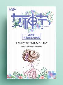 简约大方三八妇女节促销海报