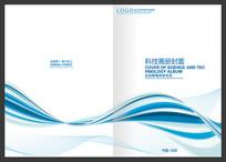 简约科技画册封面设计