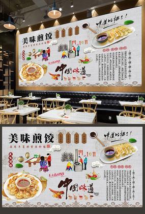 饺子煎饺背景墙