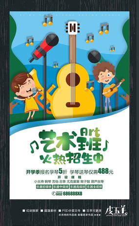 卡通创意艺术班招生海报