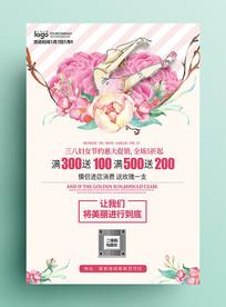 浪漫花卉三八妇女节促销海报
