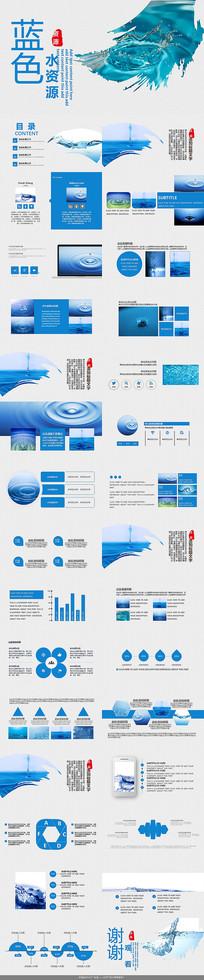 蓝色环保水资源PPT模板