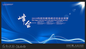 蓝色科技会议峰会背景板