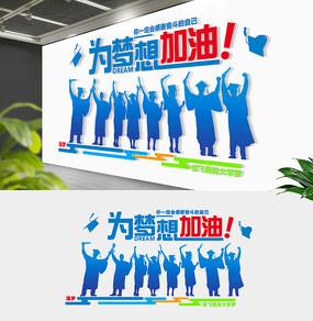 蓝色梦想励志大学校园文化墙
