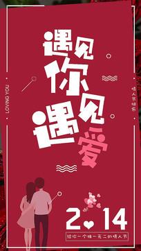 情人节海报设计 PSD