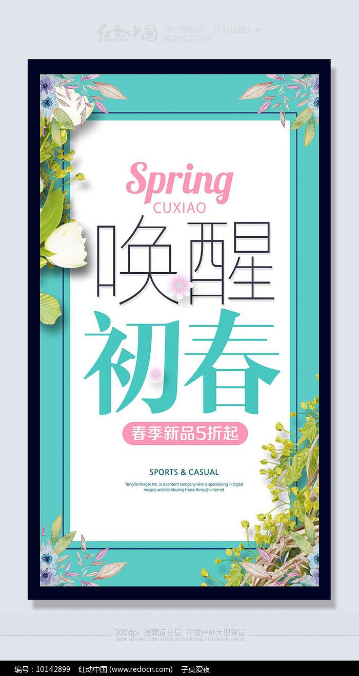 清新时尚春季新品活动海报图片