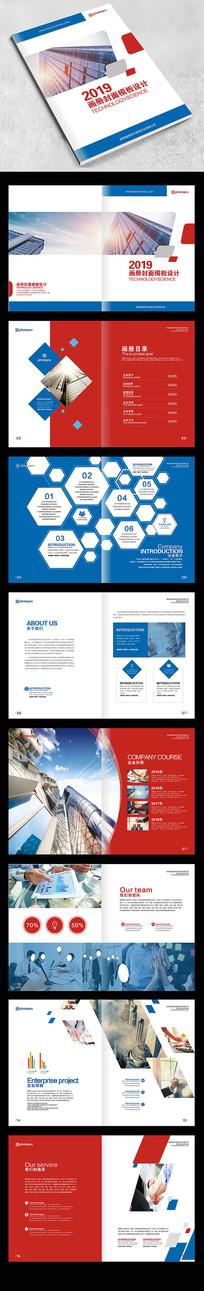 企业文化形象品牌画册模板