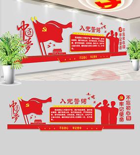 社区入党誓词党建文化墙布置