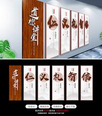 社区中式道德讲堂文化墙