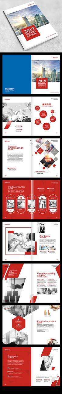 时尚创意红色宣传册企业画册