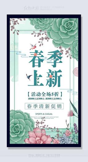 小清新时尚春季新品上市海报