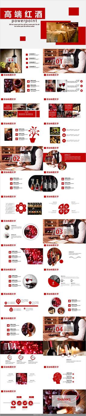 西餐美味红酒PPT模板 pptx