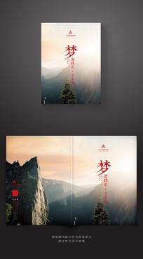 阳光大气企业品牌文化画册封面