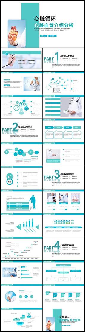 医疗科技心脏器官PPT