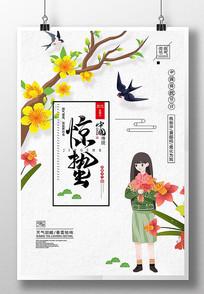 中国传统节日之惊蛰海报