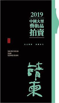 中国风艺术品邀请函