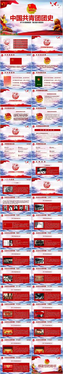 中国共青团光辉历史PPT