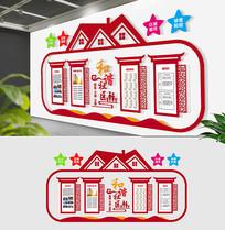 中式和谐社区文化墙