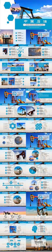 中石化中国石油PPT模板 pptx