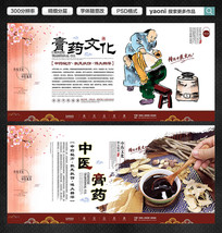 中医传统膏药展板