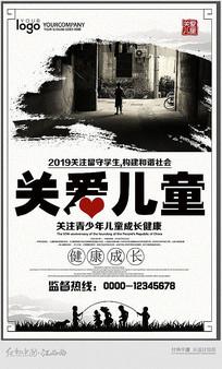 2019年关爱儿童宣传海报