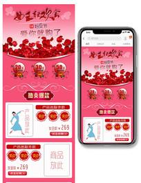 38妇女节淘宝天猫手机端首页 PSD