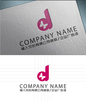 D字母蝴蝶LOGO标志设计