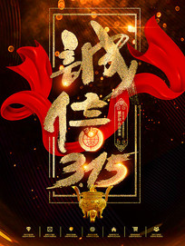 诚信315消费者权益日海报