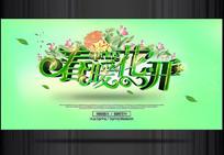 创意春暖花开宣传海报