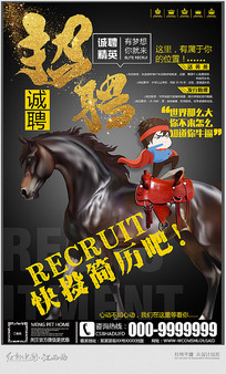 创意的企业招聘宣传海报