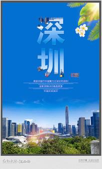 创意深圳旅游海报