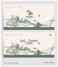 创意中国风房地产宣传广告