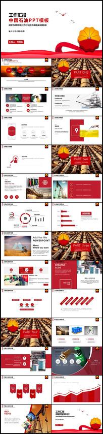 大气中国石油中国石化PPT