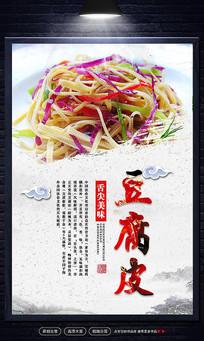 豆腐皮美食海报设计