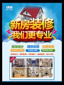 房子装修装饰宣传海报设计