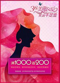 妇女节时尚珠宝购物促销宣传单