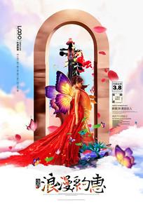 妇女节水彩插画创意促销海报