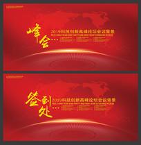 红色活动会议背景板