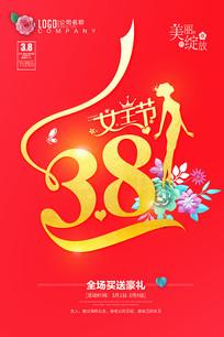 红色简约38女王节宣传海报