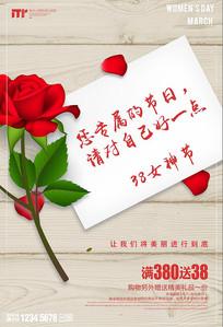 红色玫瑰38妇女节促销海报
