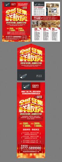 红色全城征集样板房广告