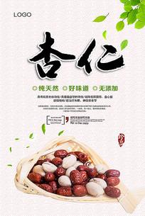 红枣坚果海报