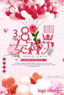 简约浪漫38妇女节促销海报
