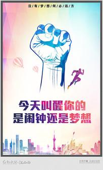 简约企业文化励志海报
