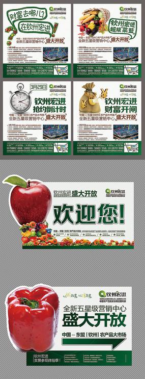绿色农产品市场广告设计