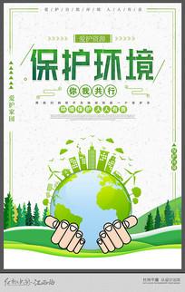 绿色清新保护环境环保公益海报