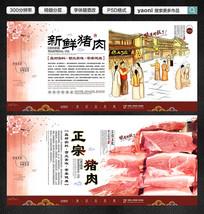 农家土猪肉展板