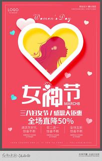 女神节妇女节促销海报